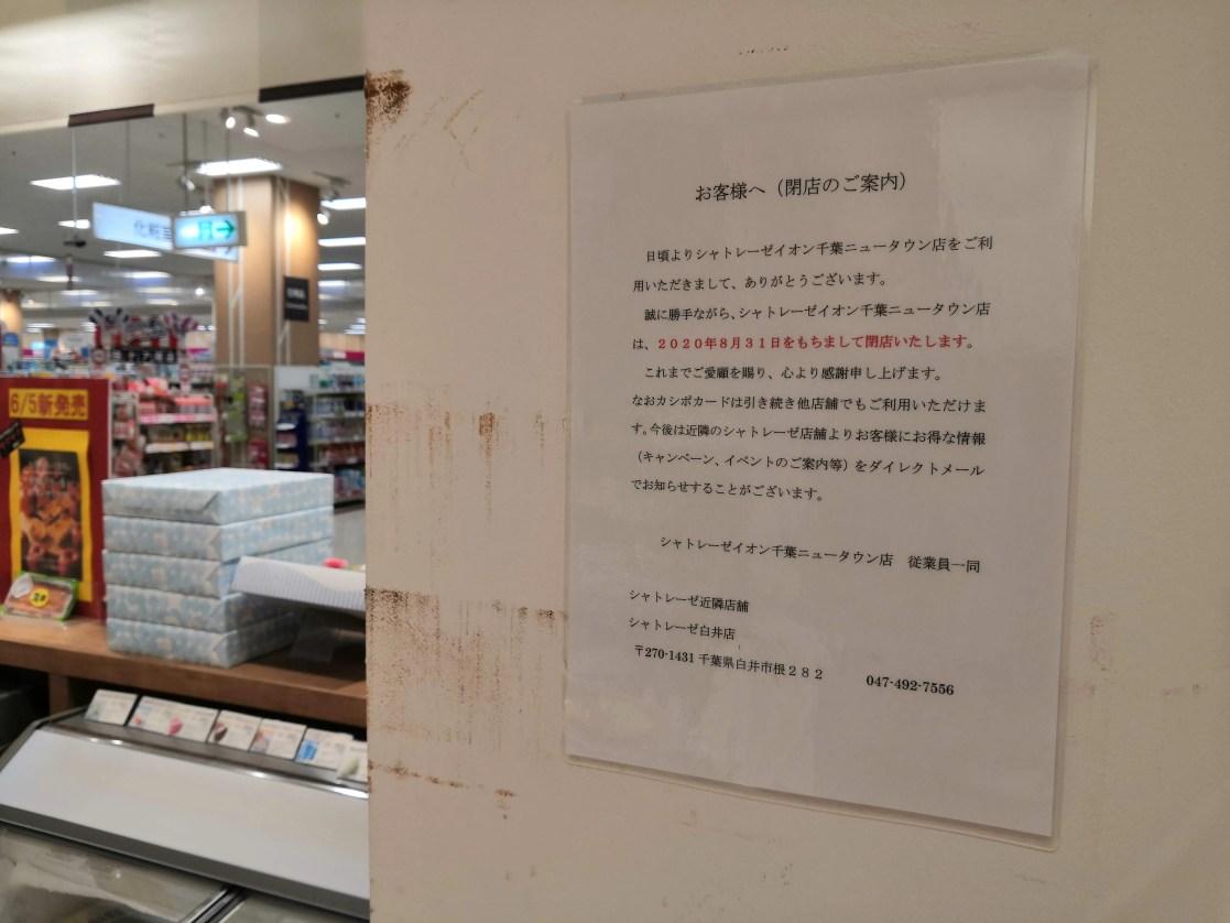 千葉ニューイオンの「シャトレーゼ」さん、閉店されるそうです。01