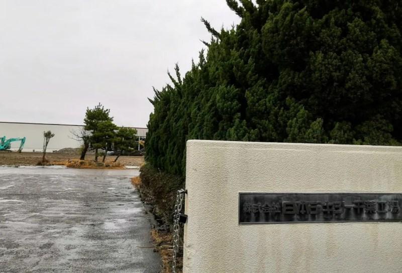 木下のデキシー工場跡地の様子、202003_01