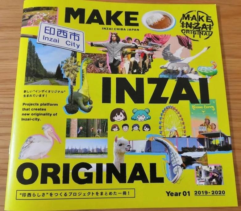MAKEINZAIORIGINALの冊子をもらってきました。02