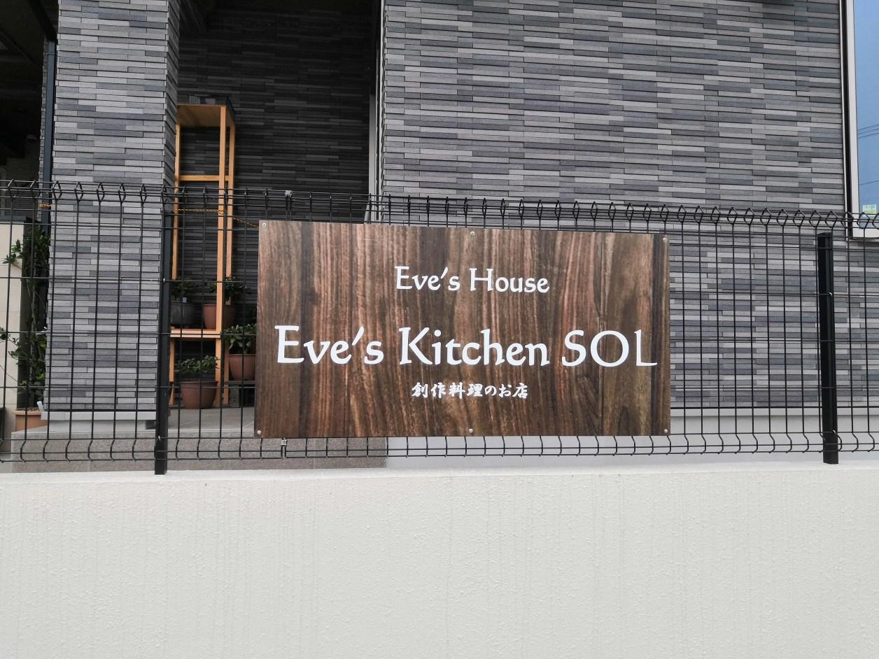 木下に昨年OPENした「Eve's Kitchen SOL」さん。03