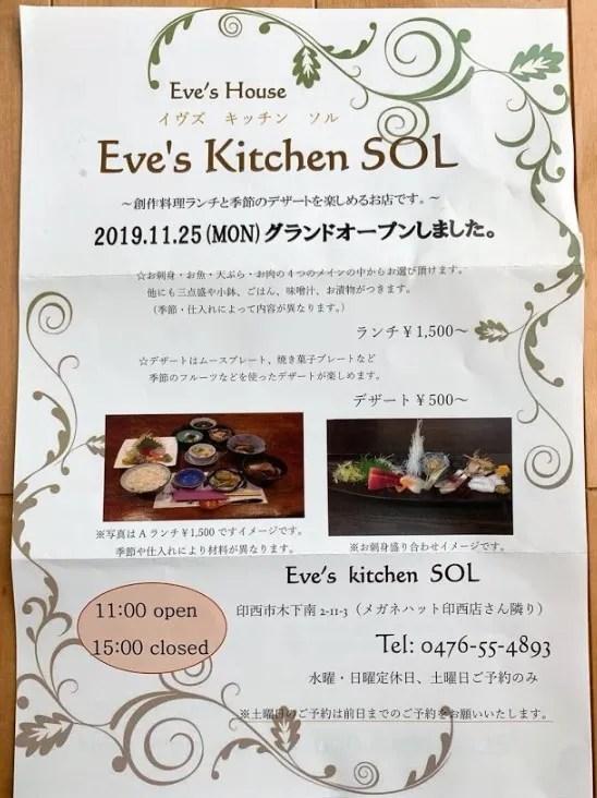 木下に昨年OPENした「Eve's Kitchen SOL」さん。04