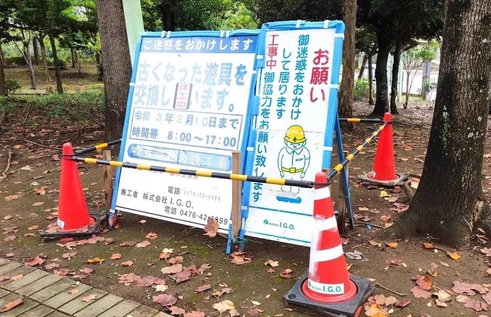 大塚前公園の木製遊具が撤去される模様。01