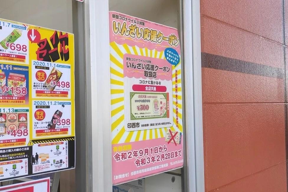 MEGAMAXさんの詰め放題イベントが復活です!03