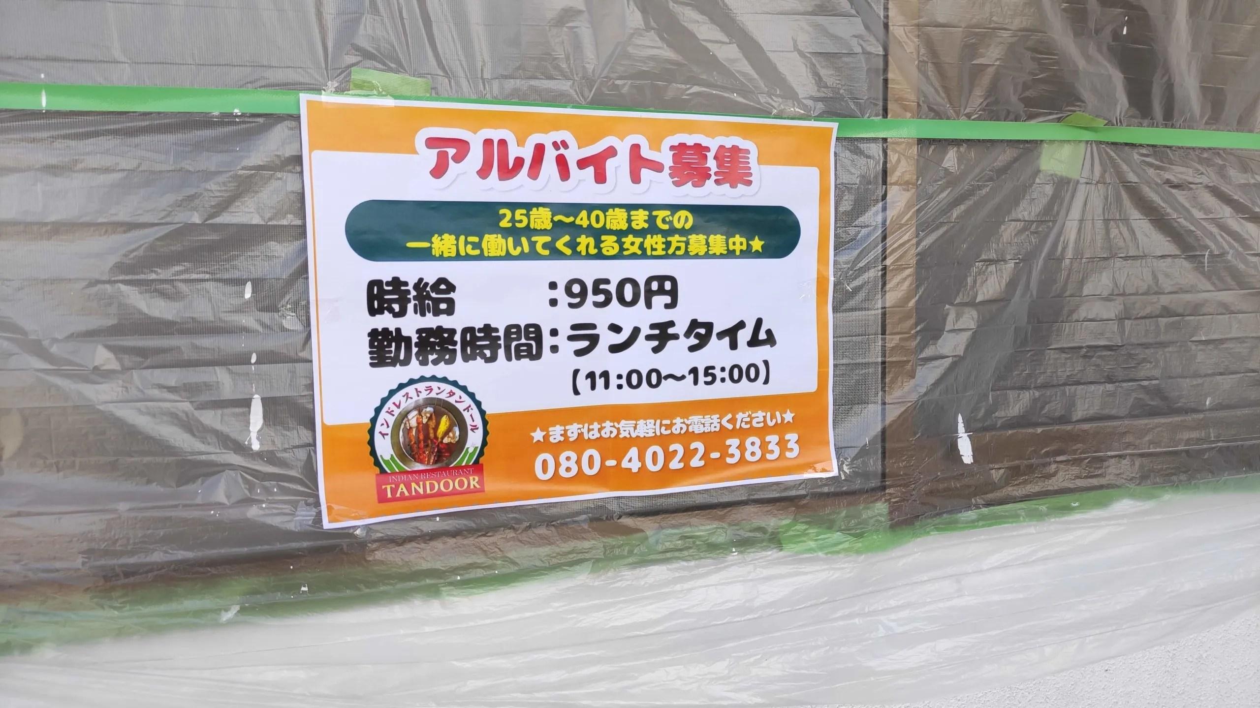 「めん星」さん跡地はインドレストラン「タンドール」というお店の模様です。01