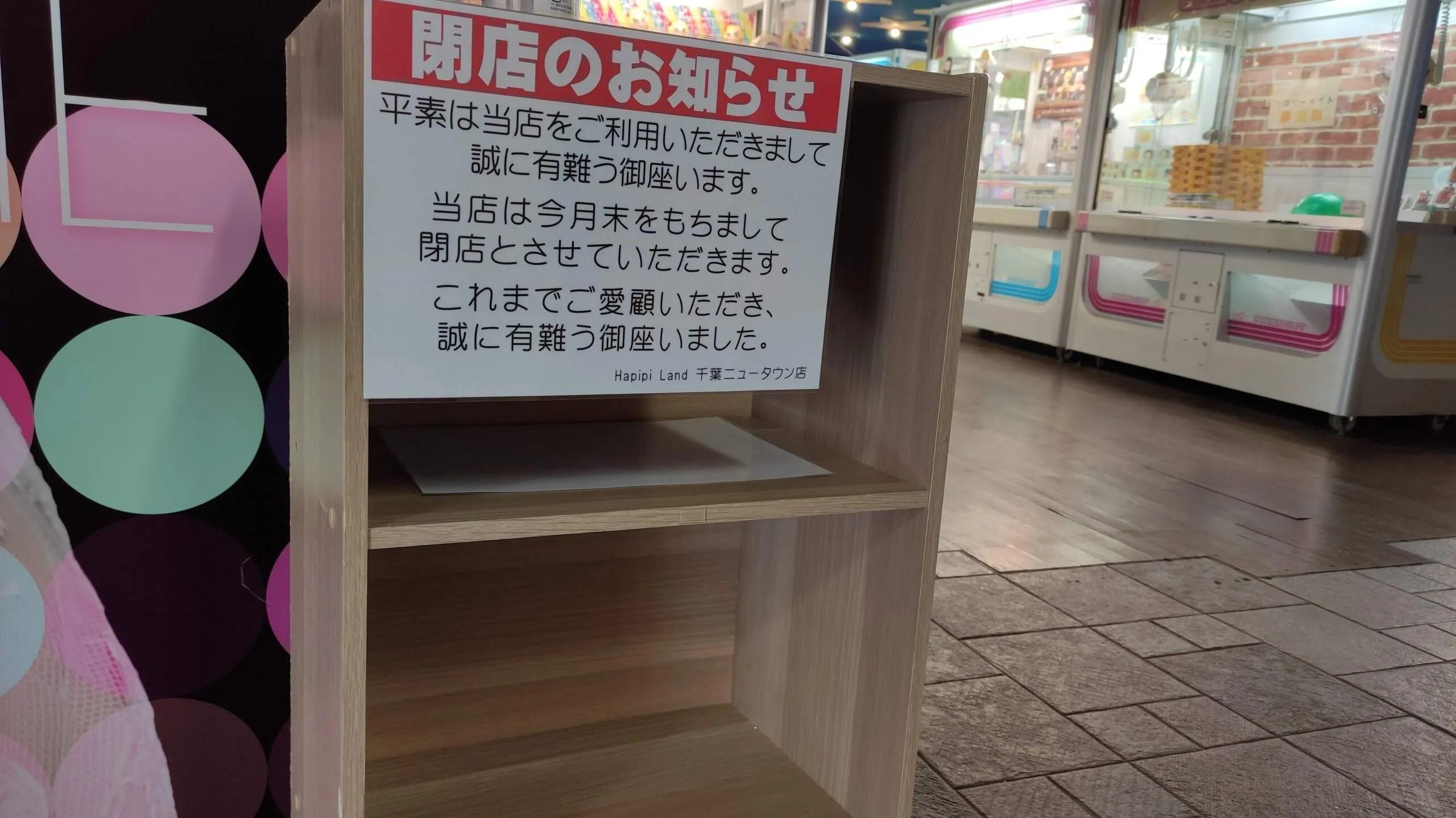 「ハピピランド」千葉ニュータウン店さん、閉店の模様です。02
