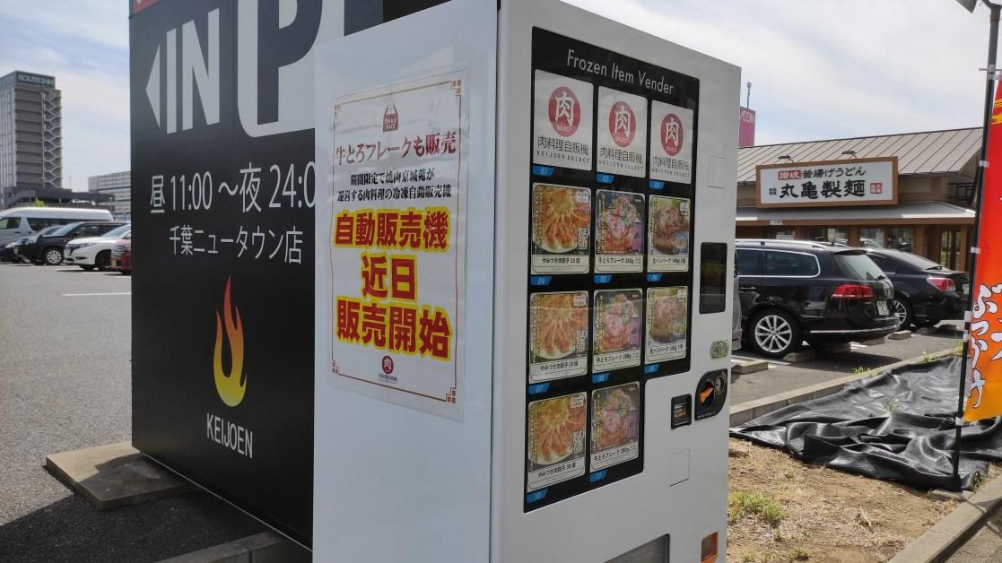 「京城苑」千葉ニュータウン店さんにて、肉料理自販機が登場!02