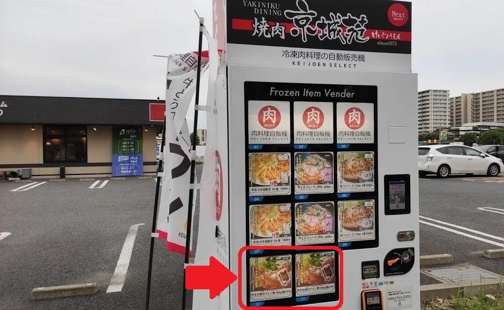 「京城苑」千葉ニュータウン店の肉料理自販機、新メニュー!01