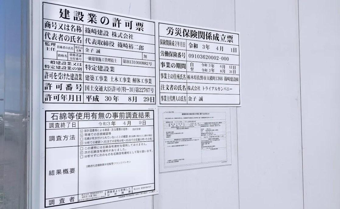 「トライアル」千葉ニュータウン店のとこ、原状回復工事みたい。03
