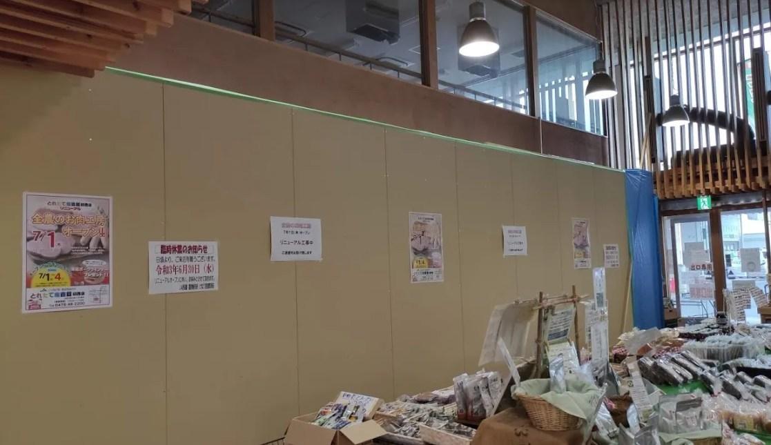 「とれたて産直館印西店」さん、7/1(木)リニューアルOPEN!04