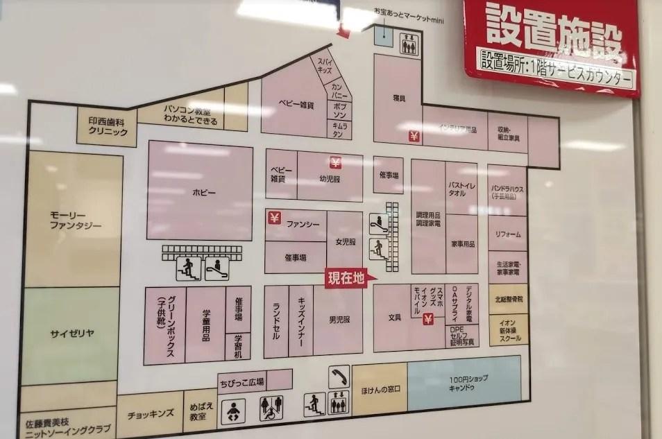 イオン千葉ニュータウン店3F、改装だそうです。03