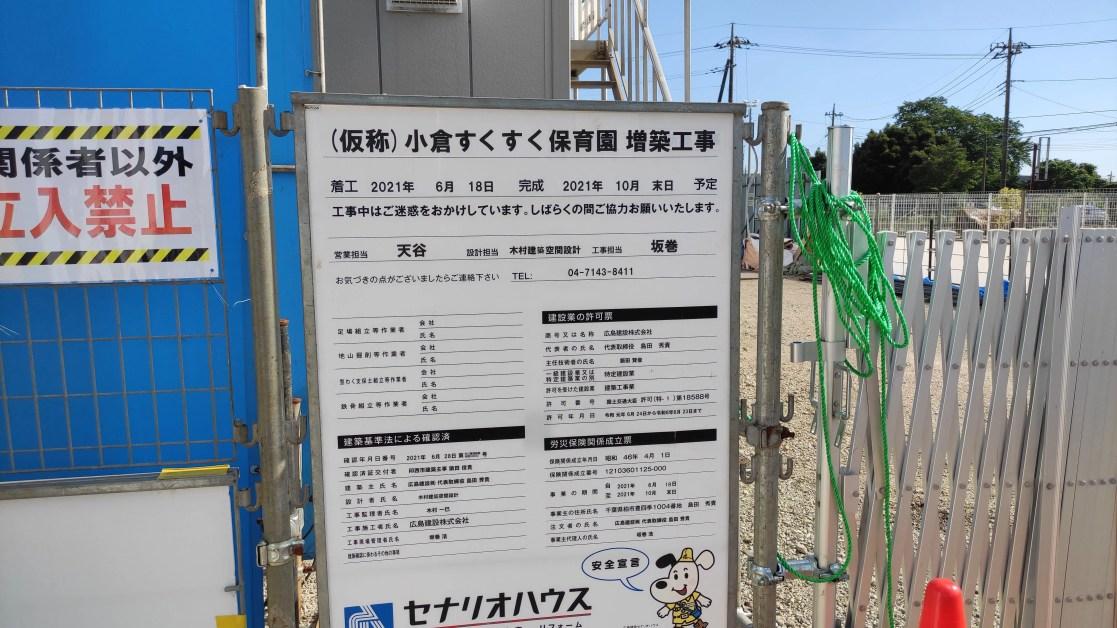 「小倉すくすく保育園」の増築工事が開始されていました。01