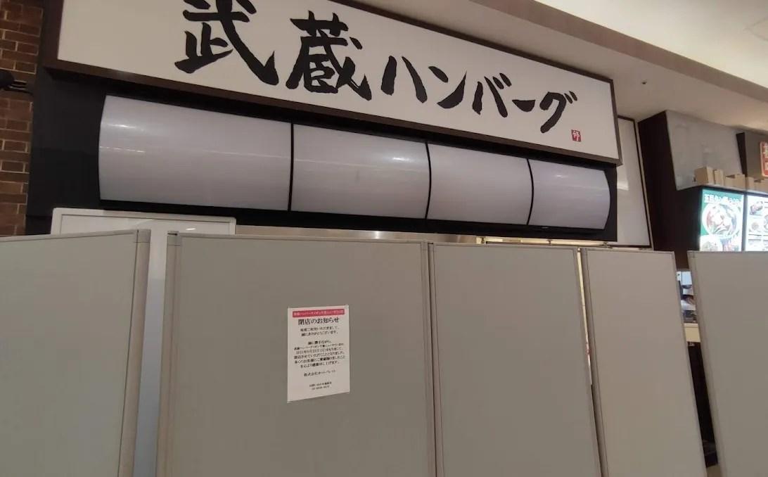 千葉ニューイオンのテナント情報、8月下旬。06