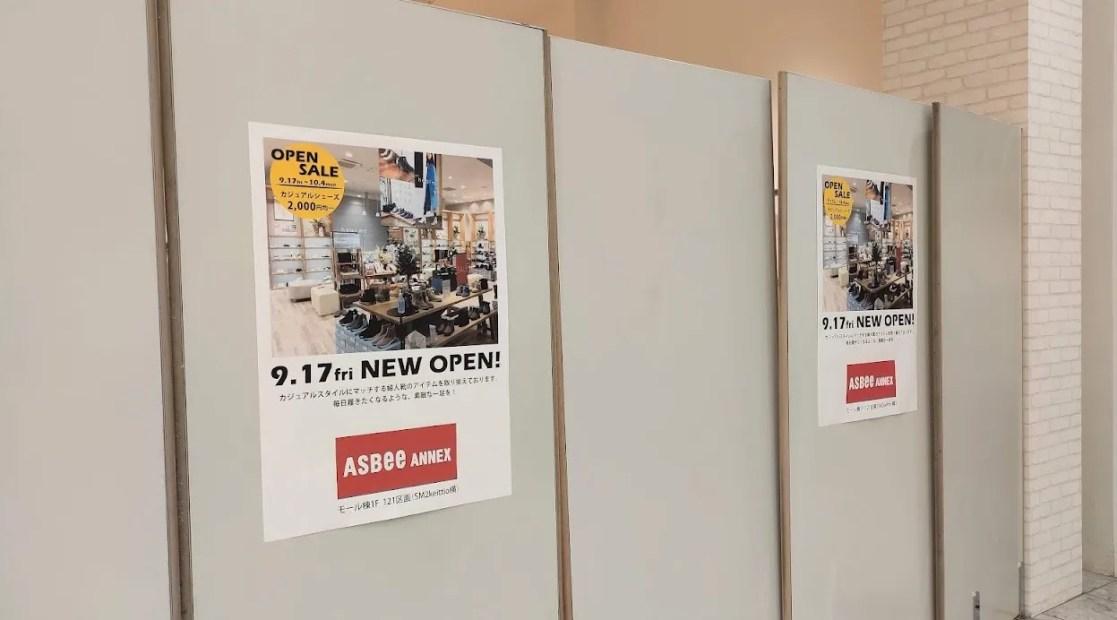 千葉ニューイオンのテナント情報、9月中旬。03