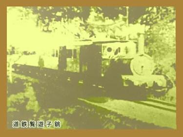 銚子遊覧鉄道