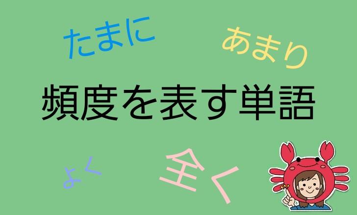 韓国語の頻度を表す単語