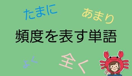 「よく」「たまに」「あまり~ない」韓国語の頻度を表す表現を勉強しよう!