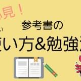参考書の使い方 &勉強法
