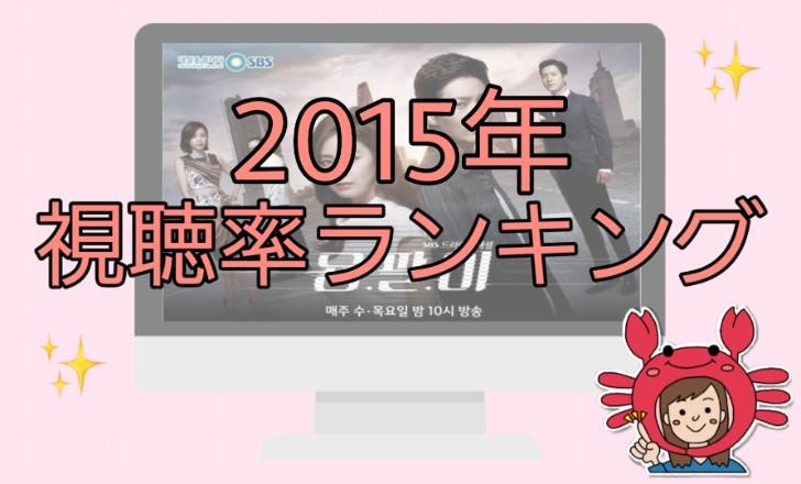 韓国ドラマ2015年視聴率