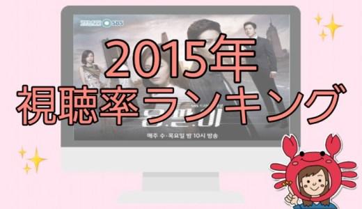 韓国ドラマ視聴率ランキング~2015年版~