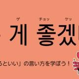 韓国語の「~するといい」の文法
