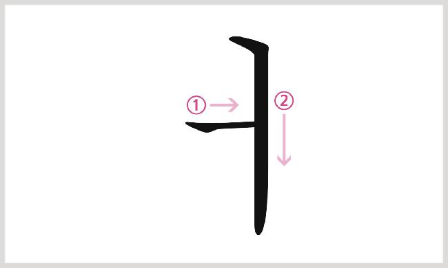 母音ㅓの書き順