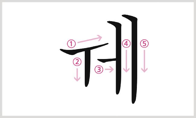 母音ㅞの書き順
