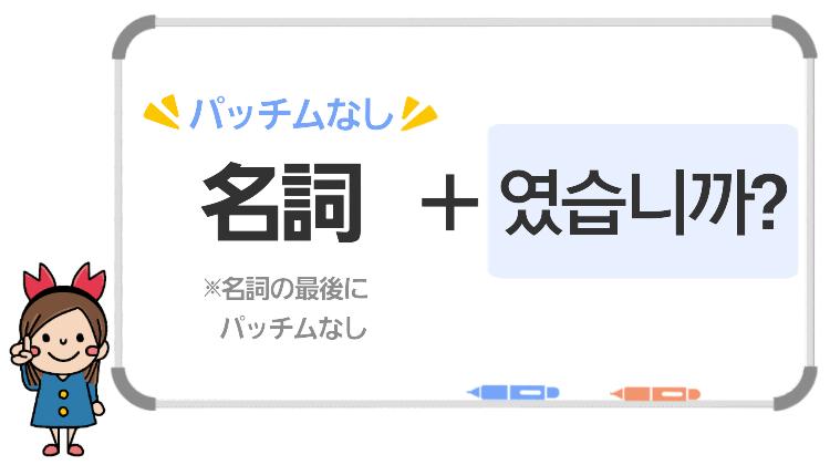 韓国語の過去形 名詞+였습니까?