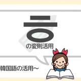 韓国語の変則活用ㅎ