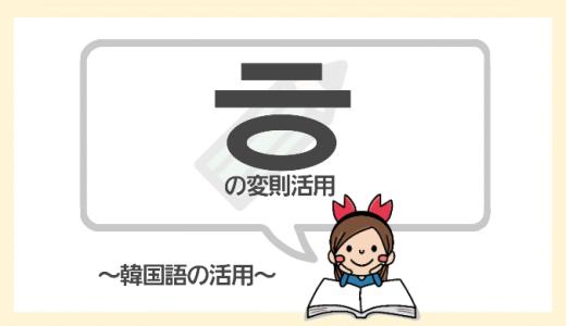 韓国語の活用~ㅎの変則活用を覚えよう!~