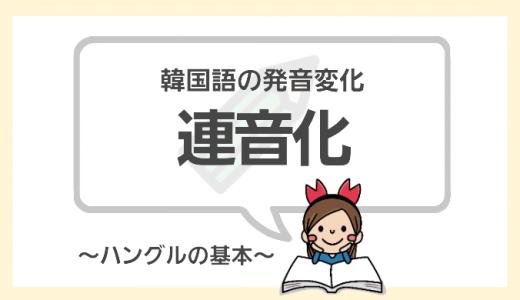 【連音化】韓国語の発音変化②~連音化の3つのルールを極める~