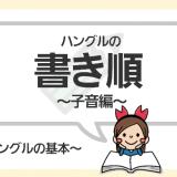 ハングルの書き順~子音~
