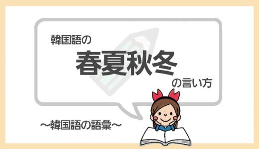 「春・夏・秋・冬」韓国語の季節を表す単語をマスターしよう!
