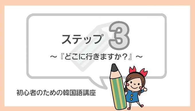 初心者のための韓国語講座3