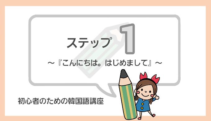 初心者のための韓国語講座1