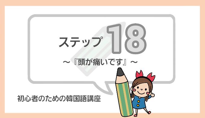 初心者のための韓国語講座18