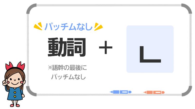 動詞(パッチムなし)+ㄴ