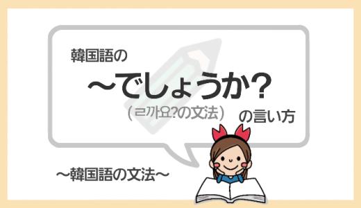 「~でしょうか?」を韓国語で言うと?推量表現【ㄹ까요?】を勉強しよう!