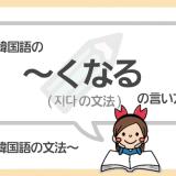 「~くなる」(지다)の韓国語