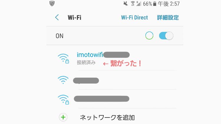 WiFi接続完了