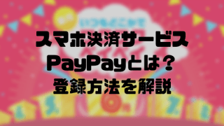 PayPayの登録方法を解説