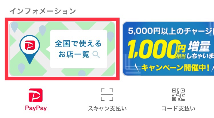 Yahoo! JAPANアプリ内PayPay全国のお店一覧