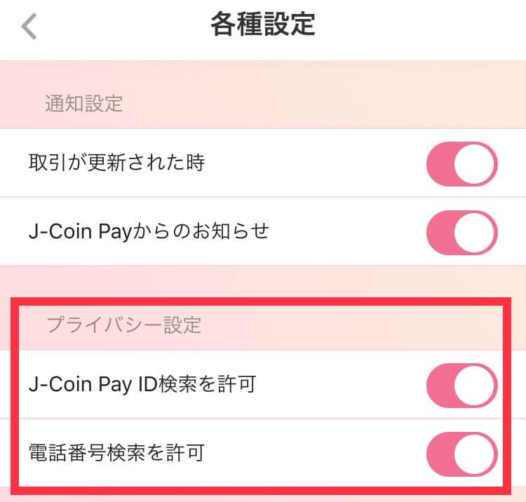 J-Coin Payのセキュリティ設定②
