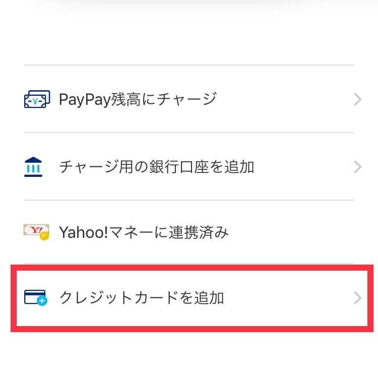 PayPayにYahoo! JAPANカードを登録する方法②