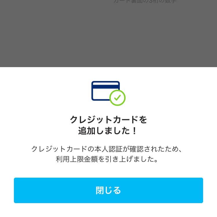 PayPayにYahoo! JAPANカードを登録する方法⑥
