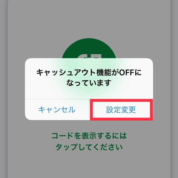 ゆうちょPayのキャッシュアウト機能②