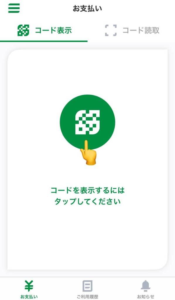 ゆうちょPayのお支払い画面①