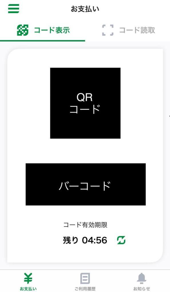 ゆうちょPayのお支払い画面③