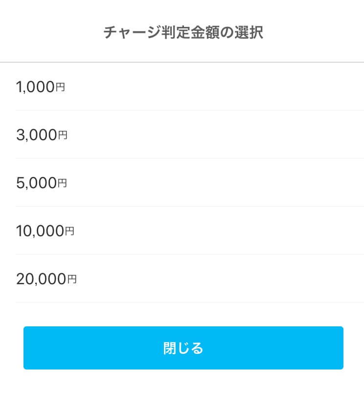 PayPayのチャージ判定金額