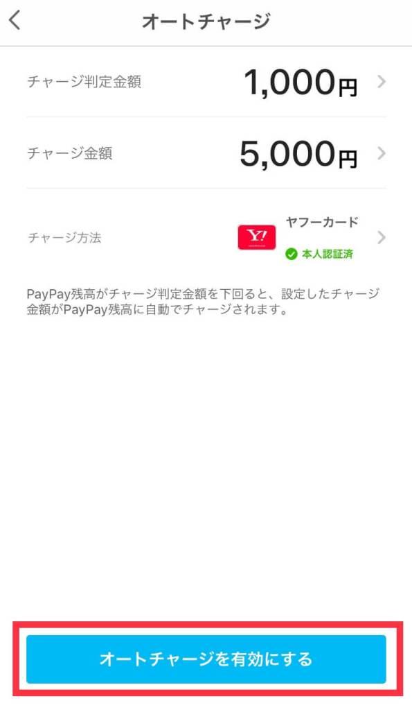 PayPayでオートチャージ機能を設定する方法④