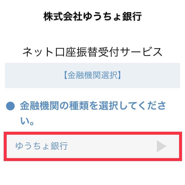 ゆうちょPay口座情報設定②